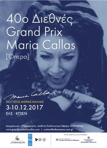 40ό Διεθνές Grand Prix Μαρία Κάλλας - Όπερα - Το Διεθνές Καλλιτεχνικό Κέντρο Athenaeum και η Εθνική Λυρική Σκηνή στο Κέντρο Πολιτισμού Ίδρυμα Σταύρος Νιάρχος καλούν το φιλόμουσο κοινό